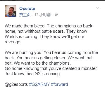 G2老板Ocelote:我们会回来复仇的
