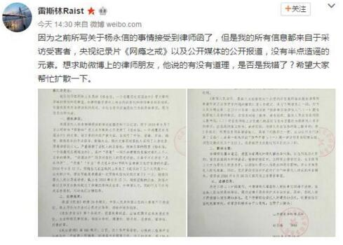 """""""电击治网瘾""""引争议 网戒中心负责人杨永信状告自媒体造谣"""